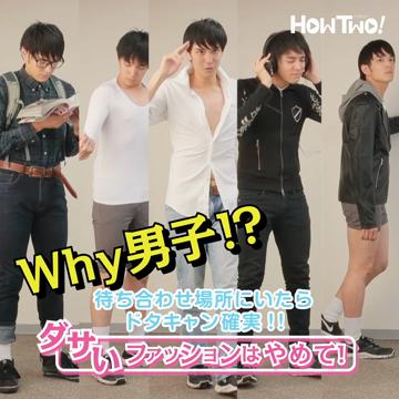 Why男子!? ダサいファッションやめて!
