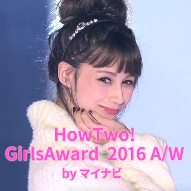 HowTwo! GirlsAward 2016 A/W by マイナビ