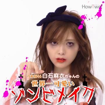 乃木坂46白石麻衣ちゃんの世界一かわいいゾンビメイク