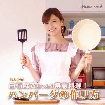 乃木坂46白石麻衣ちゃんの得意料理!ハンバーグの作り方