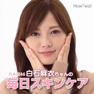 乃木坂46白石麻衣ちゃんの毎日スキンケア