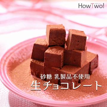 砂糖 乳製品不使用 生チョコレート