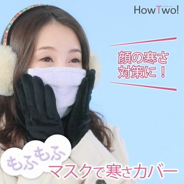顔の寒さ対策に!もふもふマスクで寒さカバー