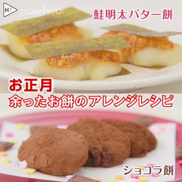 お正月 余ったお餅のアレンジレシピ